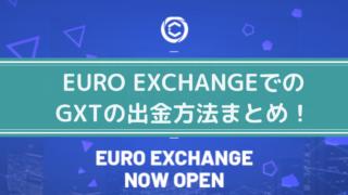 gxt 出金方法 euroexchange 登録方法