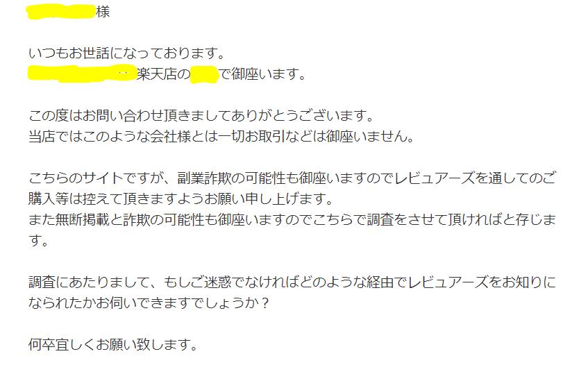 レビュアーズ 副業